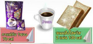 กาแฟpeemcoffeeดีไหม