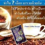 กาแฟpeemcoffeeดีไหม  อยากรวย ต้อง กาแฟมารวยด้วยกัน ภีมคอฟฟี่กาแฟเงินล้าน อยากมีรายได้กลับคืน เพียงแค่ดื่ม  ภีมคอฟฟี่  กาแฟคืนกำไร