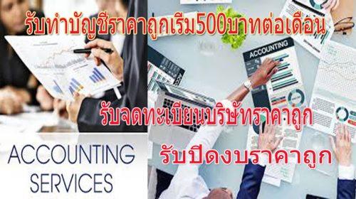 จดทะเบียนบริษัทถูกสุดศรีราชา  ชลบุรี  บ่อวิน ปลวกแดง พัทยา ระยอง รับจดทะเบียนบริษัท9,500บาท  รับทำworkpermit ชลบุรี  ระยอง พัทยา
