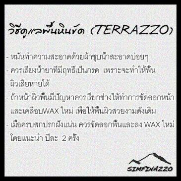 วิธีดูแลพื้นหินขัด (terrazzo)