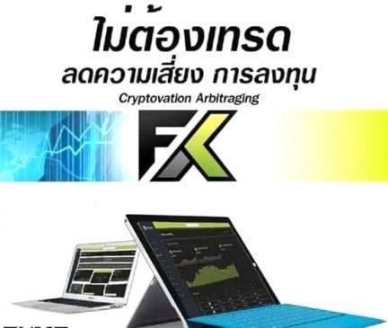 Fx tradingสร้างรายได้
