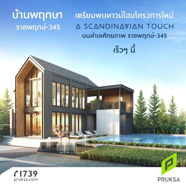 โครงการบ้านพฤกษาราชพฤกษ์-345