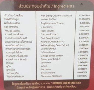 กาแฟเพื่อสุขภาพลีกาโน่ สารสกัด18ชนิด บำรุงสายตา บำรุงสมอง บำรุงผิวพรรณ