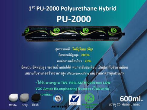 กาวโพลียูรีเทน ไฮบริด คุณภาพสูง PU-2000