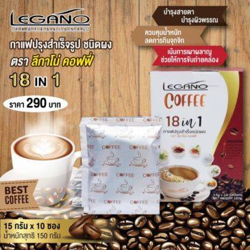 กาแฟเพื่อสุขภาพลีกาโน่บำรุงสายตาบำรุงสมอง