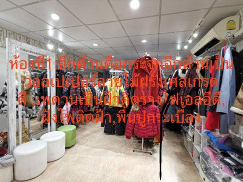 ขายเซ้งร้านเสื้อผ้าตรงข้ามตลาดบองมาเช่