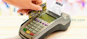 รูดบัตรเครดิตเป็นเงินสดกรุงเทพ