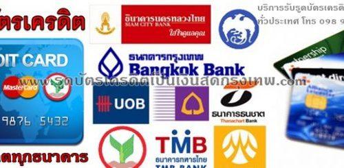 รับรูดบัตรเป็นเงินสด กรุงเทพ รูดบัตรเครดิตเปลี่ยนเป็นเงินสด รูดบัตรเครดิตเป็นเงินสดกรุงเทพ  รูดบัตรเป็นเงินสด รูดบัตรเป็นเงินสดออนไลน์  รูดบัตรเป็นเงินสดทั่วประเทศ