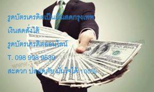 รูดบัตรเป็นเงินสดทั่วประเทศ