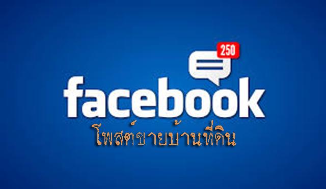 เฟสบุ๊ค-ขายบ้าน