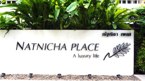 ห้องพักให้เช่ารามคำแหง27  หน้าม.รามคำเเหง ใกล้ตัวเมือง  Natnicha Placeอพาร์ทเม้นท์ให้เช่ารามคำเเหง ซอย27  ติด Big C หัวหมาก
