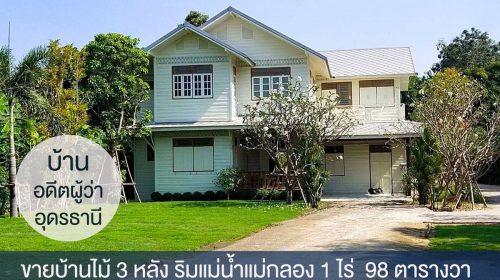 ขายบ้านไทยติดแม่น้ำแม่กลอง โพธาราม ราชบุรี   สวยมากๆ บ้านริมแม่น้ำแม่กลอง วิวสวยที่สุด ที่ดิน 1 ไร่ 98 ตร.วา ขายถูกกู้ได้เต็ม กู้ได้เกิน