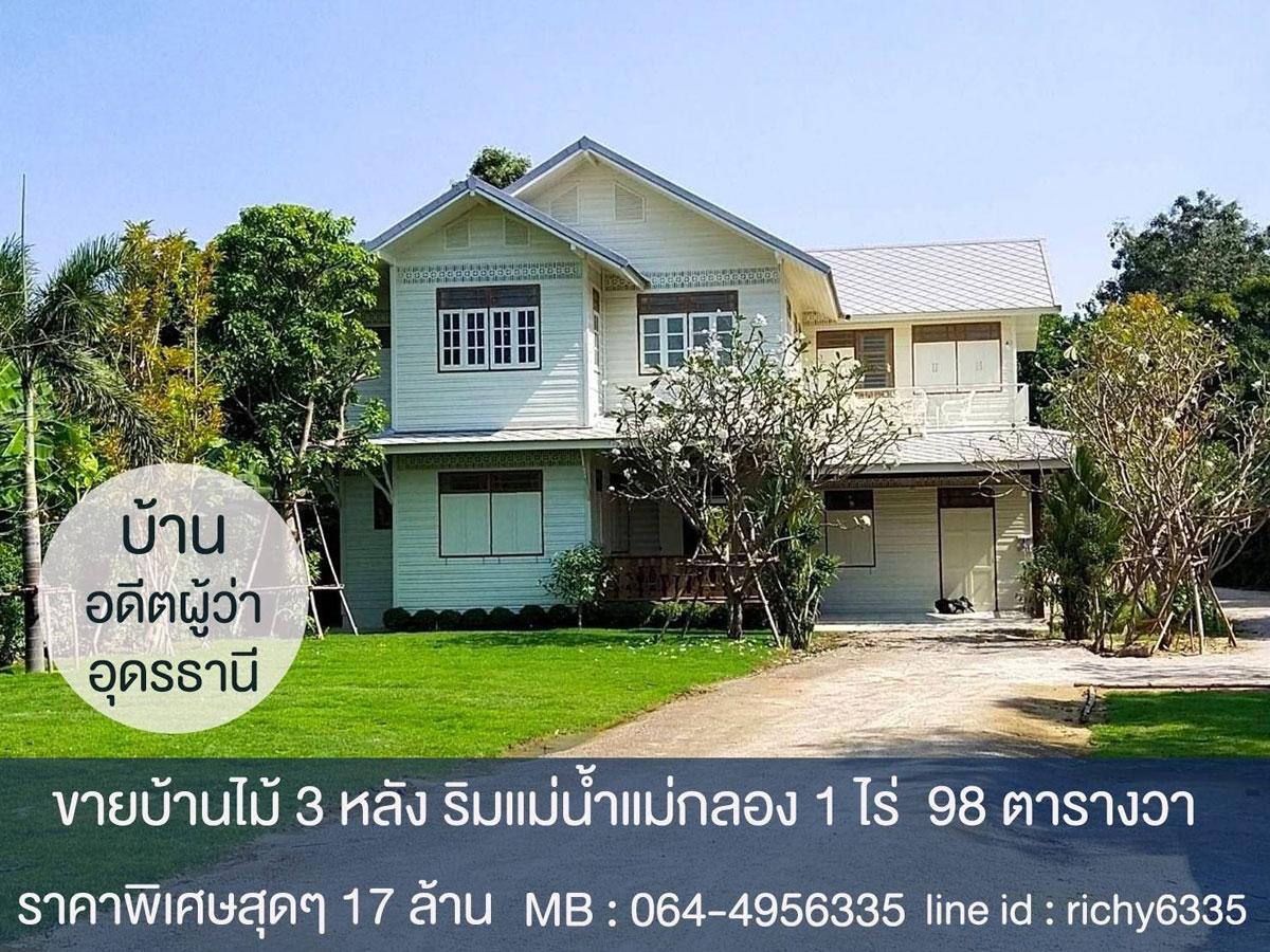 ขายบ้านไทยติดแม่น้ำ แม่กลอง